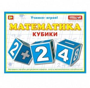 "Кубики ""Математика"" 00706 (1/16)"