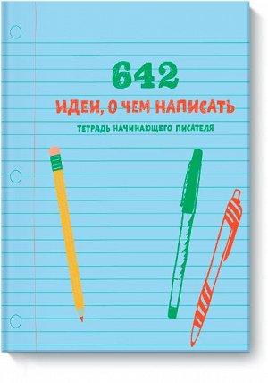 Книга для юного писателя