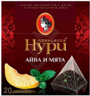 Чай Принцесса Нури пирам. черн. айва и мята 1,8г 1/20/18.
