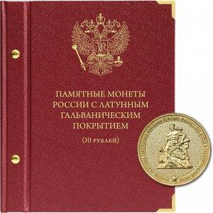 Монеты России 10 рублей Гальваника (Желтые).  ГВС + внесерийка.