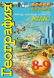 География, Атлас 8-9кл, Дронов, Просвещение
