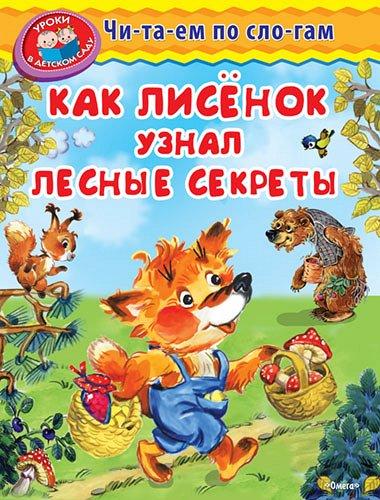 Издательство «Омега Пресс» для любимых детей — ГОТОВИМСЯ К ШКОЛЕ — Развивающие книги