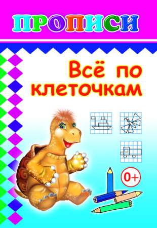Алфея. Чудесные книжки малышам от 15 рублей!     — ПРОПИСИ — Детские книги