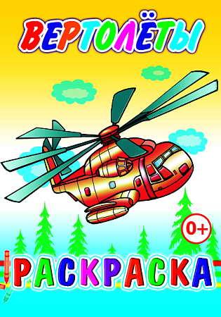 Алфея. Чудесные книжки малышам от 15 рублей!     — РАСКРАСКИ — Детские книги