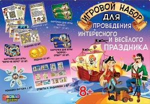 """Набор для проведения детского праздника """"Пираты"""""""