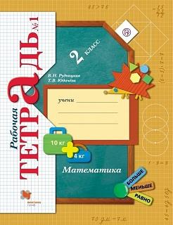 Рудницкая. Математика. 2 кл. Рабочая тетрадь. В 2-х ч. Часть 1. (ФГОС)