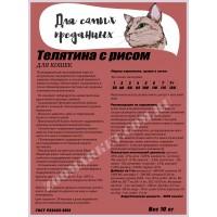 Для самых преданных™ корм для кошек Телятина с рисом — 10кг