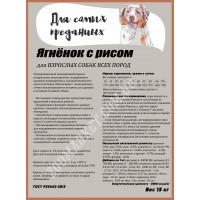 Для самых преданных™ Гипоаллергенный корм для собак всех пород Ягненок с рисом - 15кг