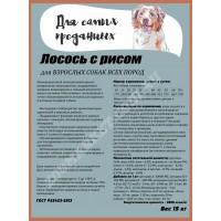 Для самых преданных™ Гипоаллергенный корм для собак всех пород Лосось с рисом - 15кг