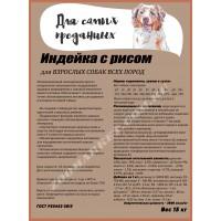 Для самых преданных™ Гипоаллергенный корм для собак всех пород Индейка с рисом - 15кг
