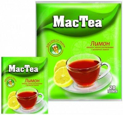 Мир КОФЕ ЧАЯ ШОКОЛАДА! Низкие Цены! Быстрая Раздача! — Чай MacTea — Чай