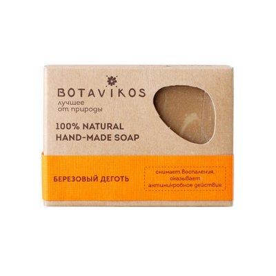 Самая большая ЭКО-ветка - Косметическая — BOTAVIKOS — Защита и питание