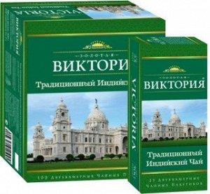 """Чай """"Золотая Виктория"""" Традиционный Индийский 100пак*2гр 1/18"""