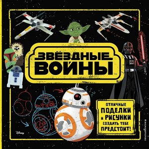 Звёздные Войны. Отличные поделки и рисунки создать тебе предстоит! (+ наклейки)