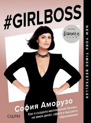 Аморузо С. Girlboss. Как я создала миллионный бизнес, не имея денег, офиса и высшего образования