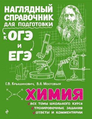 Крышилович Е.В., Мостовых В.А. Химия