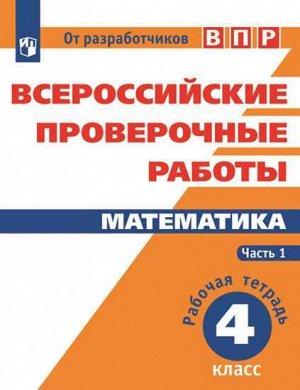 Всероссийские проверочные работы математика