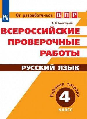 Всероссийские проверочные работы русский язык