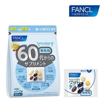 Японская лавка: ЛЕТНИЙ ЭКСПРЕСС-2020 — Витамины для мужчин — Мужчинам