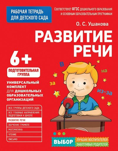 «POCMЭН» — Детское издательство №1 в России — Рабочая тетрадь для детского сада — Учебная литература