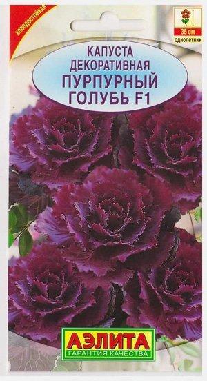 Капуста Декоративная Пурпурный голубь F1 (Код: 11509)