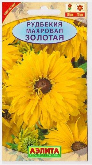 Рудбекия Золотая махровая (Код: 15547)