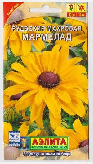 Рудбекия Мармелад (Код: 1499)