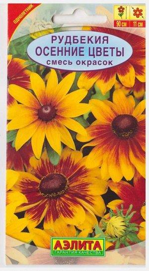 Рудбекия Осенние цветы Смесь (Код: 7690)