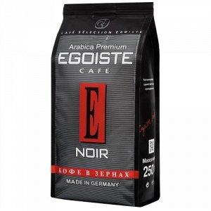 Кофе Egoiste Noir молот. м/у 250г 1/12, шт