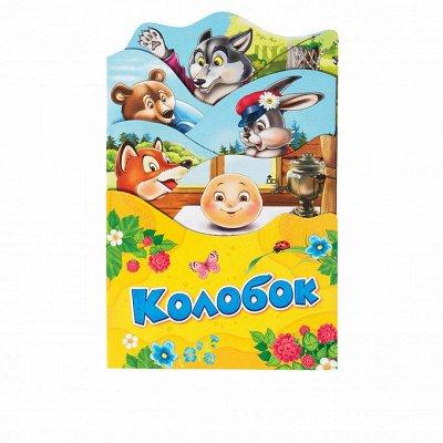 «POCMЭН» — Детское издательство №1 в России — Раскладные книжки — Детская литература
