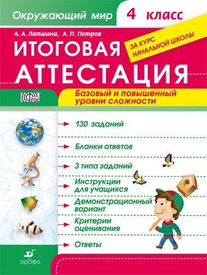 Учебники-2020/32 — 4 класс — Учебная литература