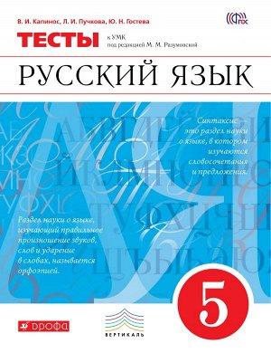 Капинос Разумовская Русский язык 5 кл. Тесты ВЕРТИКАЛЬ (ФГОС) (ДРОФА)