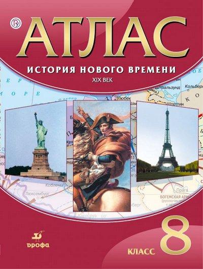 Учебники-2020/32 — 8 класс — Учебная литература