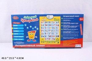 Интерактивный плакат А060-Н27001 7002 (1/12)