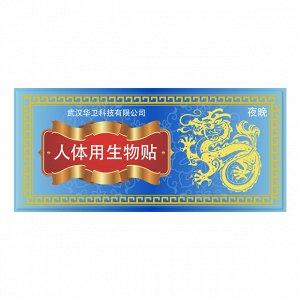 1 шт.* Пластырь № 6 для носа ночного действия при простуде, гриппе и головной боли