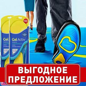 Fitness Life! -10% АКЦИЯ! Массажер для шеи и плеч!!! — Гелевые стельки - Инновационное решение — Для дома