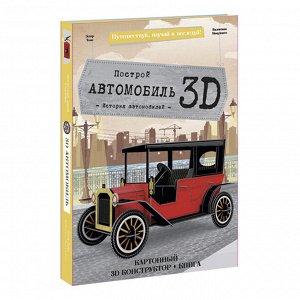 Конструктор картонный 3D + книга. Автомобиль. Серия Путешествуй, изучай и исследуй! ГЕОДОМ