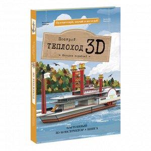 Конструктор картонный 3D + книга. Теплоход.