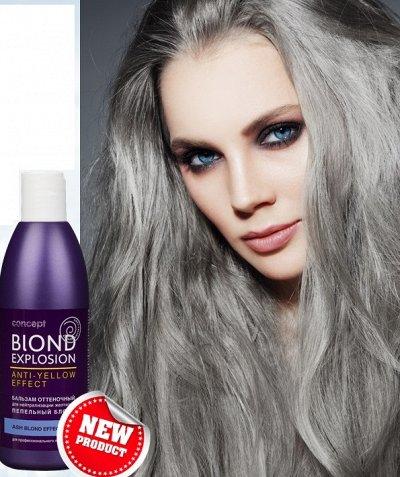 ★CONCEPT★ Средства для волос по выгодной цене! New!-55 — Профессиональный уход для осветленных волос — Шампуни