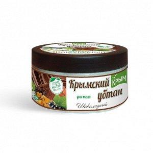 """Убтан для тела """"Шоколадный"""""""
