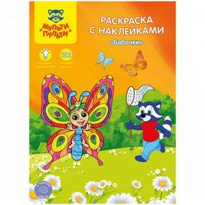 """Раскраска A4, Мульти-Пульти """"Бабочки"""", 16стр., с наклейками"""