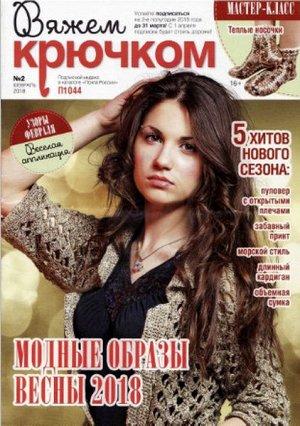Журналы по сказочным ценам