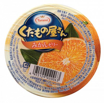 🎌 Быстрая Япония! Распродажа на вкусняшки и напитки!🍭🍪☕ — Желе — Кондитерские изделия