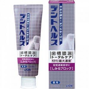"""Зубная паста """"Dent Health"""" для профилактики опущения, кровоточивости десен, неприятного запаха изо рта и повышеной чувствительности зубов (мини в коробке) 28 г / 200"""