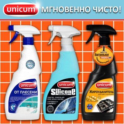 Экспресс-доставка✔Бытовая химия✔✔✔Всё в наличии✔✔✔ — Unicum средства для чистки и уборки дома — Чистящие средства