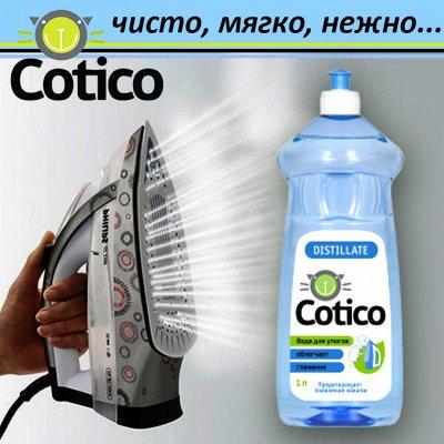 Экспресс-доставка✔Бытовая химия✔✔✔Всё в наличии✔✔✔ — Cotico, Rail- Вода д/утюгов и многое другие — Порошки, концентраты и гели