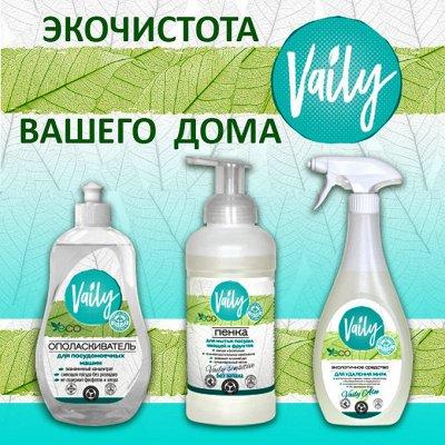 Мойдодыр. Лучший ассортимент бытовой химии — VAILY- экологичные средства — Бытовая химия