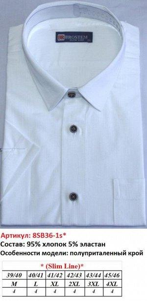 Мужская рубашка белого цвета.