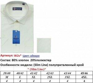 Мужская рубашка с корот.рукавом на 50-52
