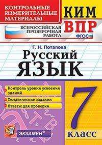 УЧИМСЯ НА 5! Учебная литература для школьников — Русский язык. литература 7 класс